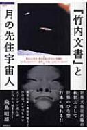「竹内文書」と月の先住宇宙人 超知ライブラリー