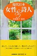 現代日本女性詩人85
