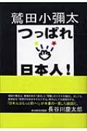 つっぱれ日本人! ネプチューンノンフィクションシリーズ
