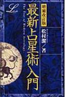 最新占星術入門 エルブックスシリーズ