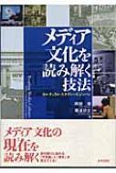 メディア文化を読み解く技法 カルチュラル・スタディーズ・ジャパン