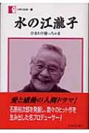 水の江瀧子「ひまわり婆っちゃま」 人間の記録