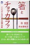 箸とチョッカラク ことばと文化の日韓比較 ドルフィン・ブックス