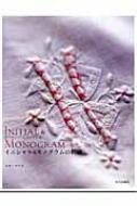 イニシャル&モノグラムの刺繍 ヨーロッパ 文字の手仕事