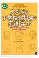 アメリカの小学校教科書で英語を学ぶ アメリカの小学生と同じテキストで愉しみながら英語を学ぶ