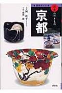 日本のやきもの窯別ガイド 京都