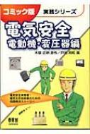 電気安全 電動機・変圧器編 コミック版実務シリーズ