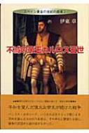不滅の帝王カルロス五世 スペイン黄金の世紀の虚実 1