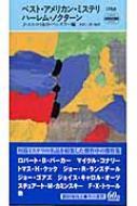 ベスト・アメリカン・ミステリ/ハーレム・ノクターン ハヤカワ・ポケット・ミステリ