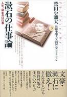 """漱石の「仕事論」 人生、窮まれば仕事 鷲田小弥太""""人間哲学""""コレクション"""
