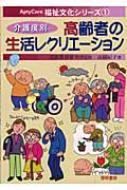 介護度別 高齢者の生活レクリエーション AptyCare福祉文化シリーズ