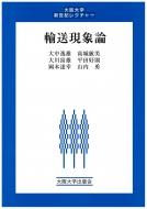 輸送現象論 大阪大学新世紀レクチャー