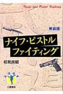 ナイフ・ピストルファイティング 武道選書