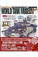 PANZERTALES WORLD TANK MUSEUM illustrated ワールドタンクミュージアム図鑑