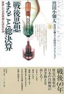 「戦後思想」まるごと総決算 世界レベルの思想とはなにか 鷲田小弥太人間哲学コレクション