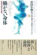 働かない身体 新福祉倫理学講義鷲田小弥太「人間哲学」コレクション