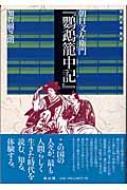 朝日文左衛門『鸚鵡篭中記』 江戸時代選書