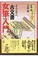 寺子屋式古文書女筆入門 シリーズ日本人の手習い