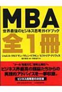 MBA全1冊 世界最強のビジネス思考ガイドブック