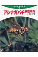 アシナガバチ観察事典 自然の観察事典