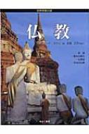 仏教 世界宗教の謎