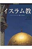 イスラム教 世界宗教の謎