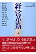 経営革新 vol.1