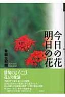 今日の花 明日の花