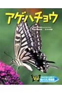 ドキドキいっぱい!虫のくらし写真館 10 アゲハチョウ