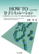 HOW TO分子シミュレーション 分子動力学法、モンテカルロ法、ブラウン動力学法、散逸粒子動力学法