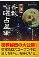 秘伝 密教宿曜占星術 エルブックスシリーズ