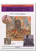 奈良の大仏をつくる 図説 日本の文化をさぐる