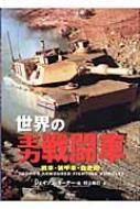 世界の主力戦闘車 戦車・装甲車・自走砲 ARI´ADNE MILITARY