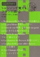 シャンソンで覚えるフランス語 CDカラオケ 3