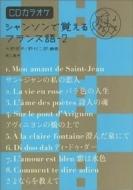 シャンソンで覚えるフランス語 2