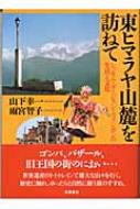 東ヒマラヤ山麓を訪ねて シッキム・ダージリン・カリンポンの生活と文化