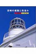宮崎の建築と街並み