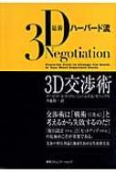 最新ハーバード流3D交渉術 交渉術は「戦術」と考えれば失敗する!