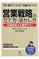 営業戦略の立て方・活かし方 仮説検証力を強化する! 実務担当者のための問題解決BOOK