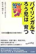 バイリンガルでろう児は育つ 日本手話プラス書記日本語で教育を!