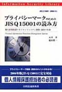 プライバシーマークのためのJIS Q 15001の読み方 個人情報保護マネジメントシステム構築・運用の実務