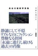 奇妙な凪の日 長谷川健郎写真集