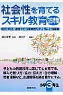 社会性を育てるスキル教育35時間 小学3年生 総合・特活・道徳で行う年間カリキュラムと指導案