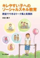 キレやすい子へのソーシャルスキル教育 教室でできるワーク集と実践例