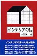 HMV&BOOKS online本田榮二/インテリアの話