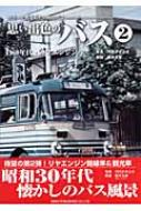 HMV&BOOKS online河村かずふさ/思い出色のバス 2 カラ-で甦る昭和中期のバス