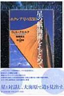 星の航海術をもとめて ホクレア号の33日
