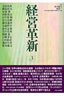 経営革新 vol.3