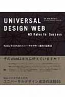 Webビジネスのためのユニバーサルデザイン成功の法則65