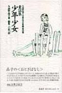 童話集 少年少女 与謝野晶子児童文学全集